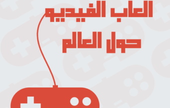 [رسم معلوماتي] إحصائيات ألعاب الفيديو حول العالم