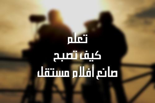 صانع_أفلام