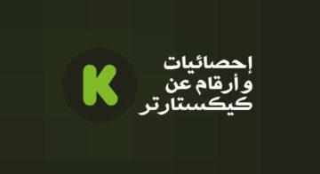 [رسم معلوماتي] التمويل الجماعي، إحصائيات و أرقام حول كيكستارتر